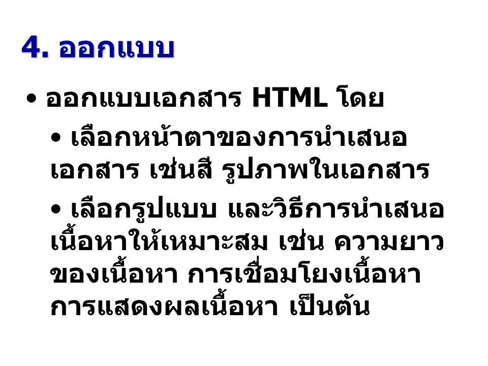 4. ออกแบบ ออกแบบเอกสาร HTML โดย เลือกหน้าตาของการนำเสนอ เอกสาร เช่นสี รูปภาพในเอกสาร เลือกรูปแบบ และวิธีการนำเสนอ เนื้อหาให้เหมาะสม เช่น ความยาว ของเน