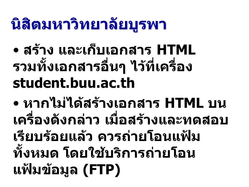 นิสิตมหาวิทยาลัยบูรพา สร้าง และเก็บเอกสาร HTML รวมทั้งเอกสารอื่นๆ ไว้ที่เครื่อง student.buu.ac.th หากไม่ได้สร้างเอกสาร HTML บน เครื่องดังกล่าว เมื่อสร