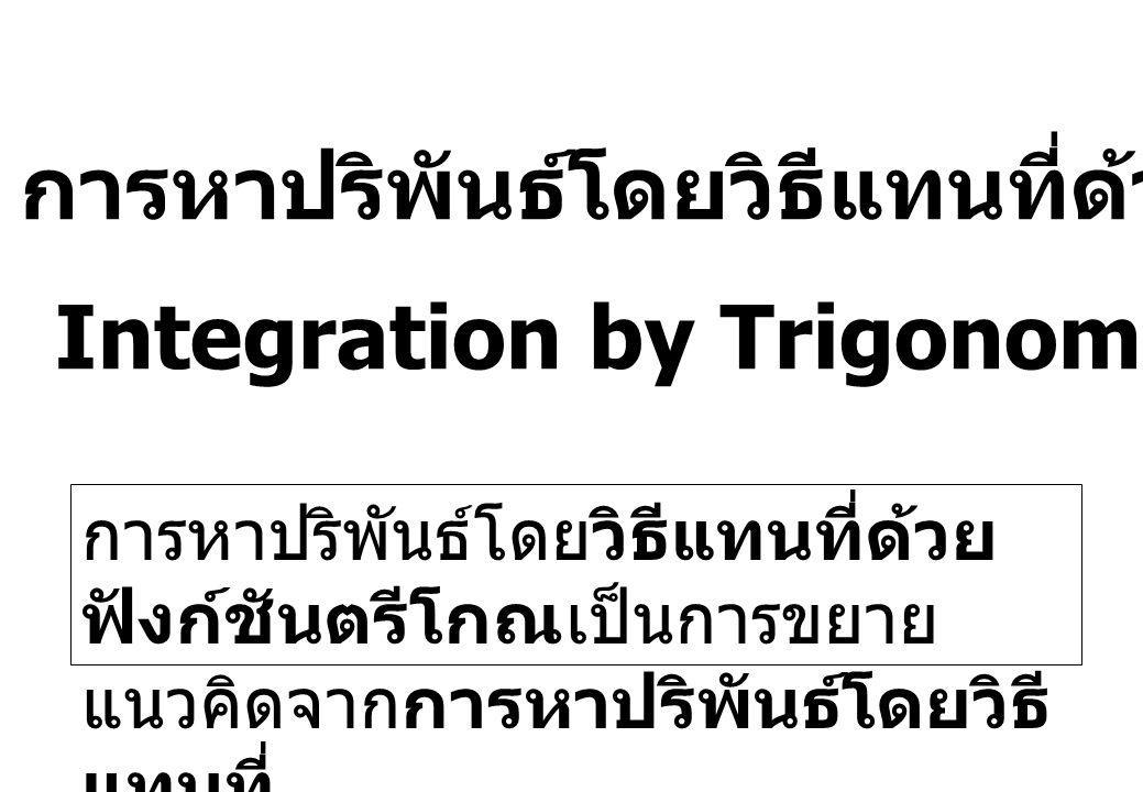 การหาปริพันธ์โดยวิธีแทนที่ด้วยฟังก์ชันตรีโกณ Integration by Trigonometric Substitution การหาปริพันธ์โดยวิธีแทนที่ด้วย ฟังก์ชันตรีโกณเป็นการขยาย แนวคิด