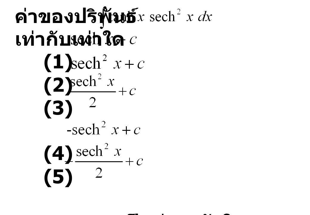 ค่าของปริพันธ์ เท่ากับเท่าใด (1) (2) (3) (4) (5) หมายเหตุ เป็นค่าคงตัวใดๆ