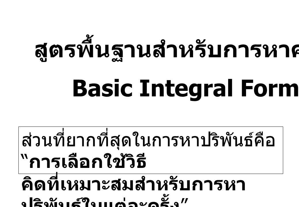 """สูตรพื้นฐานสำหรับการหาค่าปริพันธ์ Basic Integral Formulae ส่วนที่ยากที่สุดในการหาปริพันธ์คือ """" การเลือกใช้วิธี คิดที่เหมาะสมสำหรับการหา ปริพันธ์ในแต่ล"""