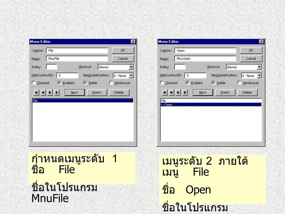 คลิกเมนู Tools และ Menu Editor