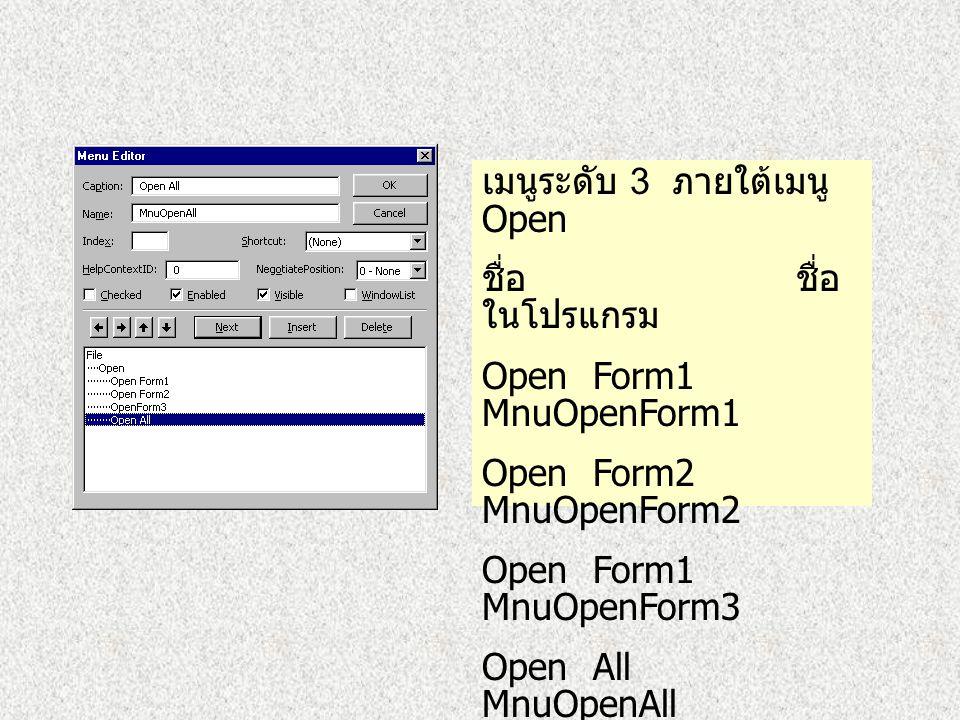 กำหนดเมนูระดับ 1 ชื่อ File ชื่อในโปรแกรม MnuFile เมนูระดับ 2 ภายใต้ เมนู File ชื่อ Open ชื่อในโปรแกรม MnuOpen