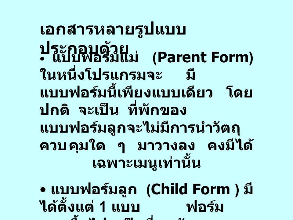 เอกสารหลายรูปแบบ ประกอบด้วย แบบฟอร์มแม่ (Parent Form) ในหนึ่งโปรแกรมจะมี แบบฟอร์มนี้เพียงแบบเดียว โดย ปกติ จะเป็นที่พักของ แบบฟอร์มลูกจะไม่มีการนำวัตถุ ควบคุมใด ๆ มาวางลง คงมีได้ เฉพาะเมนูเท่านั้น แบบฟอร์มลูก (Child Form ) มี ได้ตั้งแต่ 1 แบบฟอร์ม ขึ้นไป เป็นที่วางวัตถุควบคุม ต่าง ๆ และอาจมีเมนูของ ตัวเองก็ได้
