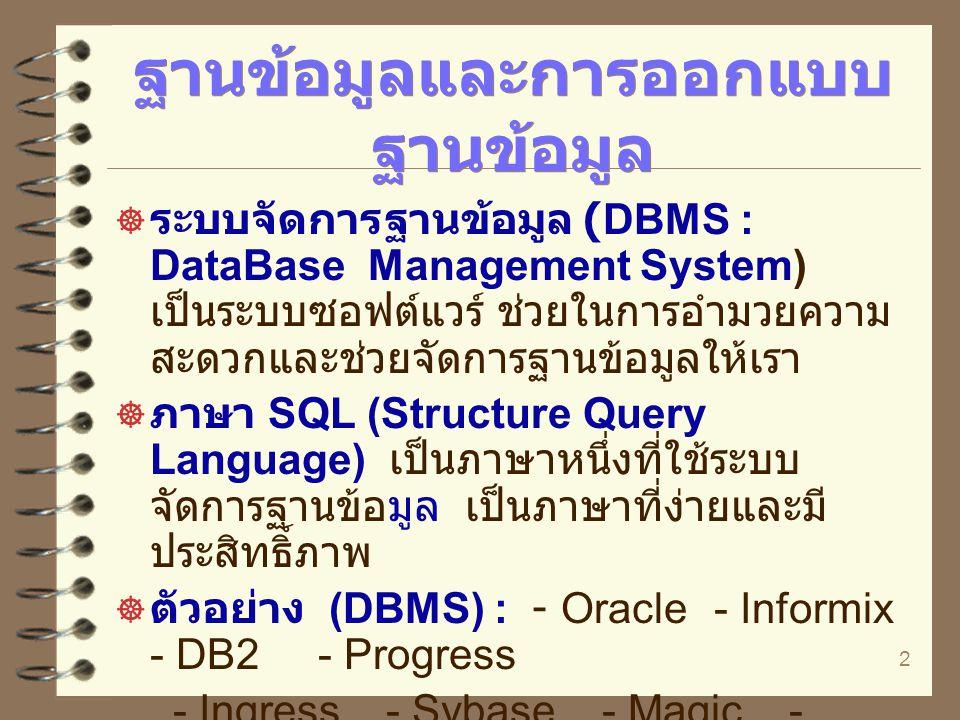 3 แบบจำลองฐานข้อมูล (DataBase Models)  แบบจำลองแบบแตกสาขา (Hierarchical Model)  แบบจำลองแบบเครือข่าย (Network Model)  แบบจำลองเชิงสัมพันธ์ (Relational Model)  แบบจำลองแบบกระจาย (Distribute Model)  แบบจำลองแบบเชิงวัตถุ (Object Oriented Model)
