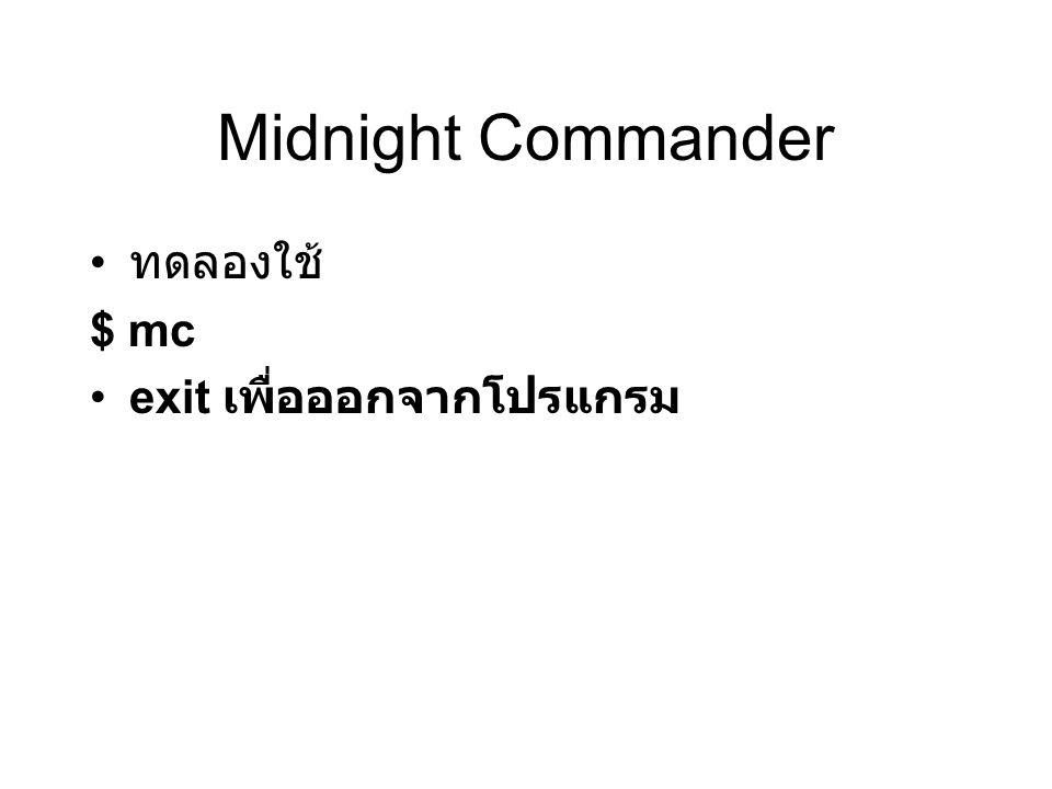 Midnight Commander ทดลองใช้ $ mc exit เพื่อออกจากโปรแกรม