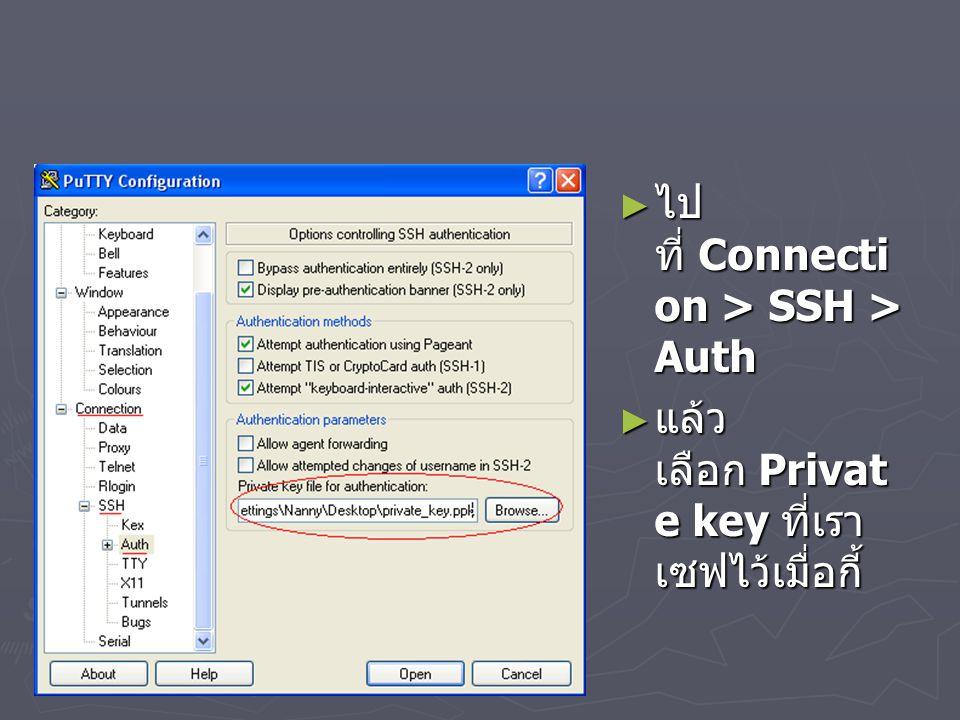 ► ไป ที่ Connecti on > SSH > Auth ► ไป ที่ Connecti on > SSH > Auth ► แล้ว เลือก Privat e key ที่เรา เซฟไว้เมื่อกี้