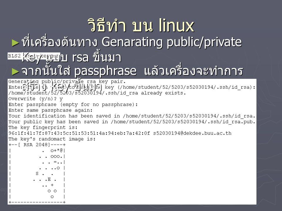 ► key ที่สร้างขึ้น จะถูกเก็บไว้ในไดเร็คทอรี.ssh/ โดยจะมี ► id_rsa เป็นไฟล์ที่เก็บ Private Key (permission) จะเป็น 600 (permission) จะเป็น 600 ► id_rsa.pub เป็นไฟล์ที่เก็บ Public Key