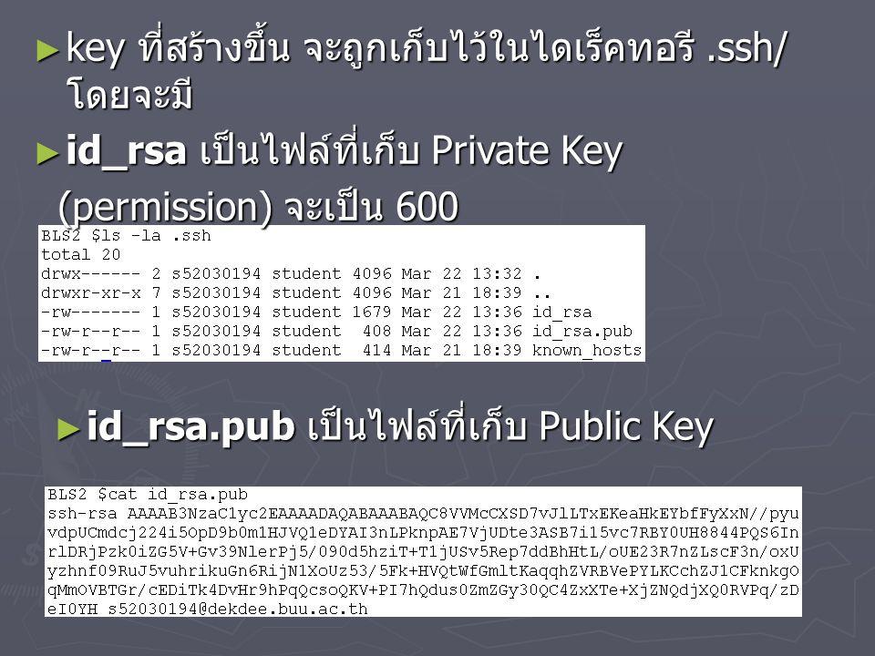 ► พิมพ์คำสั่งเพื่อ Copy public key ไปยังเครื่อง ปลายทาง
