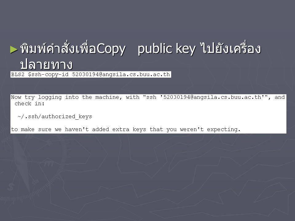 ประโยชน์ที่ได้รับ ► ได้ศึกษาการติดตั้งและฝึกใช้งาน ssh server ► สามารถ remote เข้าไปทำงานบนเครื่อง server แทนการนั่งหน้าเครื่อง ► กรณีต้องล็อกอินไปยังหลายๆ เครื่องอยู่เป็น ประจำ การล็อกอินโดยใช้ Public Key Authentication ทำให้เกิดความสะดวกต่อการใช้ งานมากขึ้น