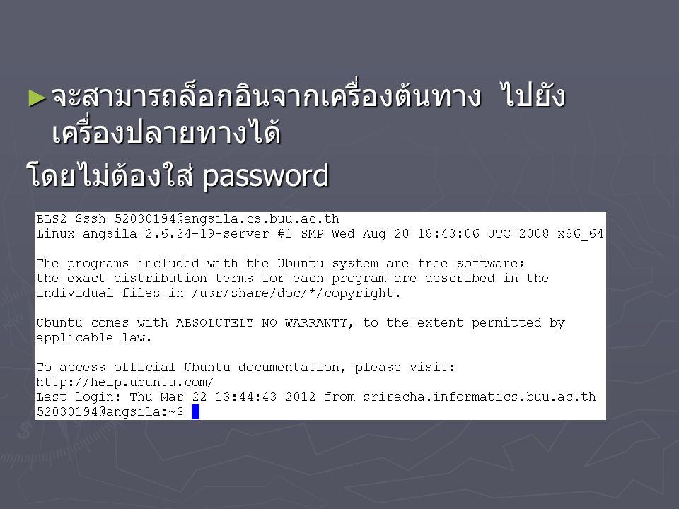 ► จะสามารถล็อกอินจากเครื่องต้นทาง ไปยัง เครื่องปลายทางได้ โดยไม่ต้องใส่ password