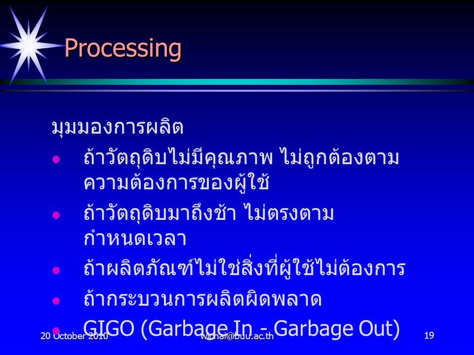 20 October 2010wichai@buu.ac.th19 ProcessingProcessing มุมมองการผลิต ถ้าวัตถุดิบไม่มีคุณภาพ ไม่ถูกต้องตาม ความต้องการของผู้ใช้ ถ้าวัตถุดิบมาถึงช้า ไม่