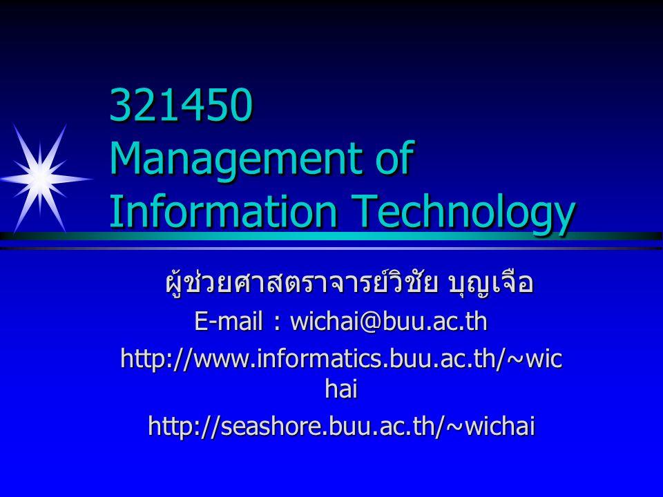 321450 Management of Information Technology ผู้ช่วยศาสตราจารย์วิชัย บุญเจือ ผู้ช่วยศาสตราจารย์วิชัย บุญเจือ E-mail : wichai@buu.ac.th http://www.infor
