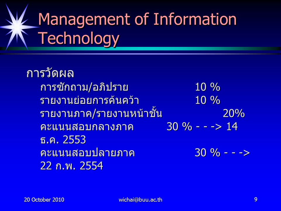 20 October 2010wichai@buu.ac.th30 Components of a Computer- Based Information System