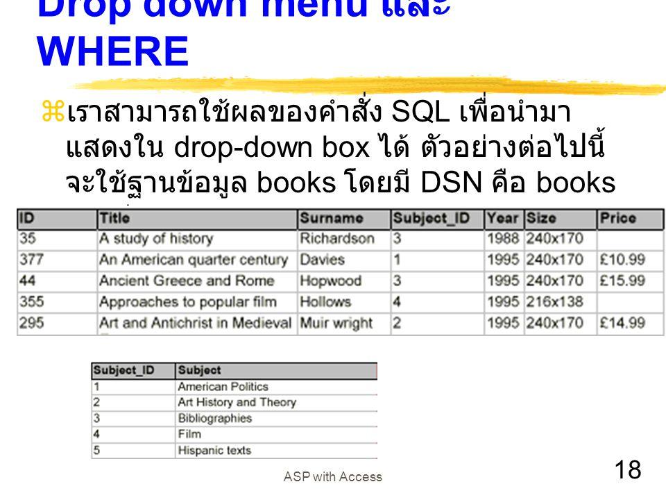18 ASP with Access Drop down menu และ WHERE  เราสามารถใช้ผลของคำสั่ง SQL เพื่อนำมา แสดงใน drop-down box ได้ ตัวอย่างต่อไปนี้ จะใช้ฐานข้อมูล books โดย