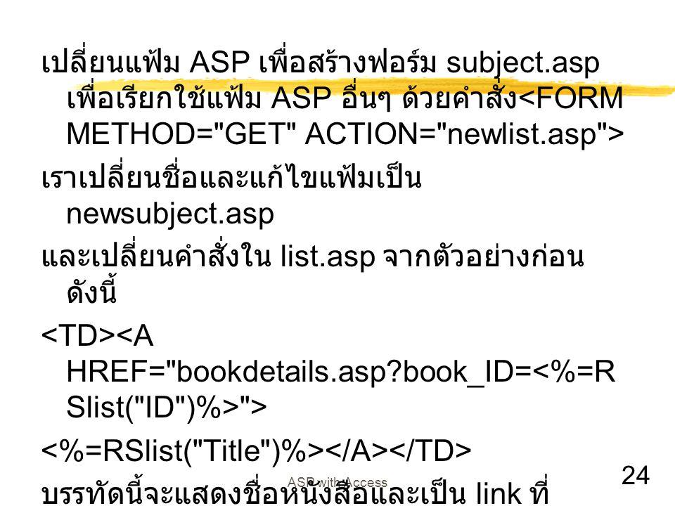 24 ASP with Access เปลี่ยนแฟ้ม ASP เพื่อสร้างฟอร์ม subject.asp เพื่อเรียกใช้แฟ้ม ASP อื่นๆ ด้วยคำสั่ง เราเปลี่ยนชื่อและแก้ไขแฟ้มเป็น newsubject.asp แล