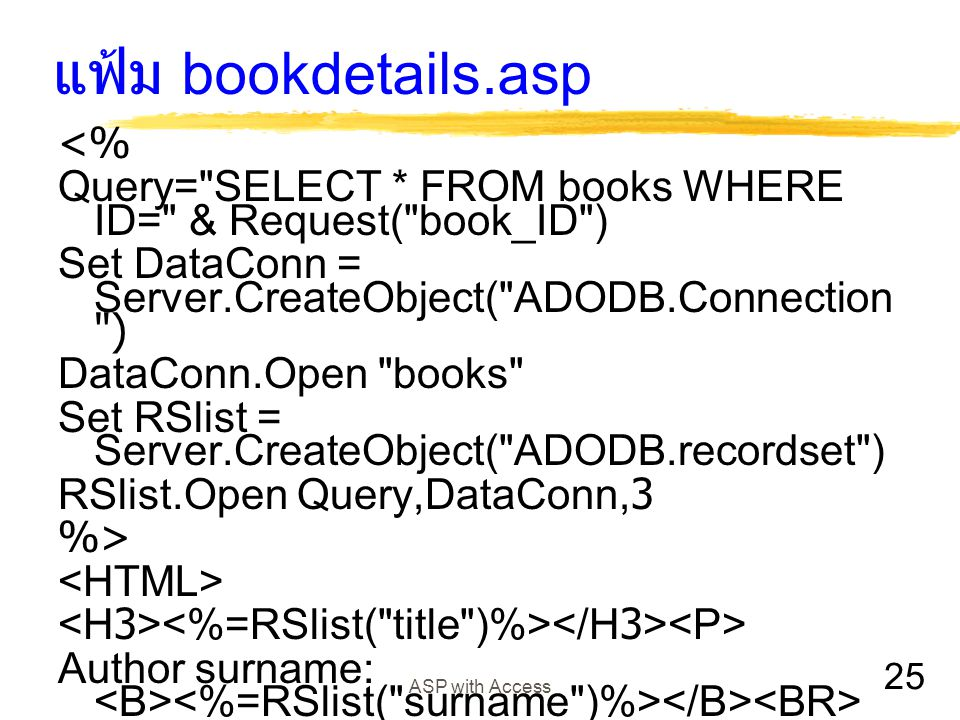 25 ASP with Access แฟ้ม bookdetails.asp <% Query=