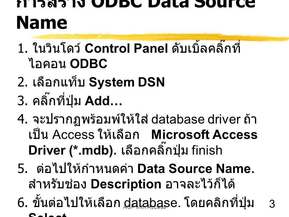 4 ASP with Access การจัดการฐานข้อมูลด้วย Active Server Pages  มีขั้นตอนทั้งหมด 4 ขั้นตอนดังนี้  1.