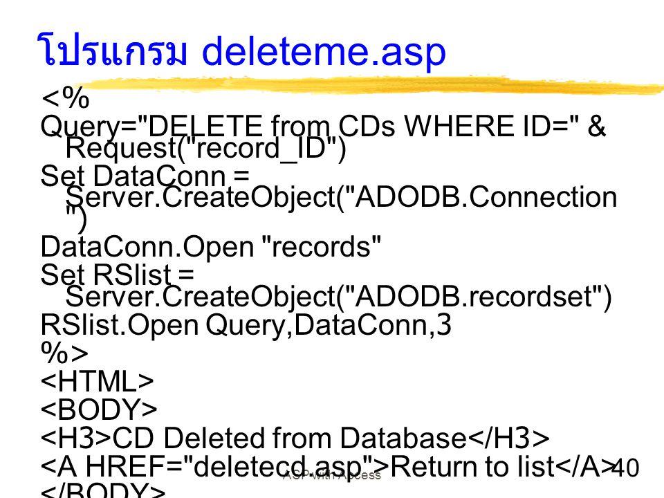 40 ASP with Access โปรแกรม deleteme.asp <% Query=