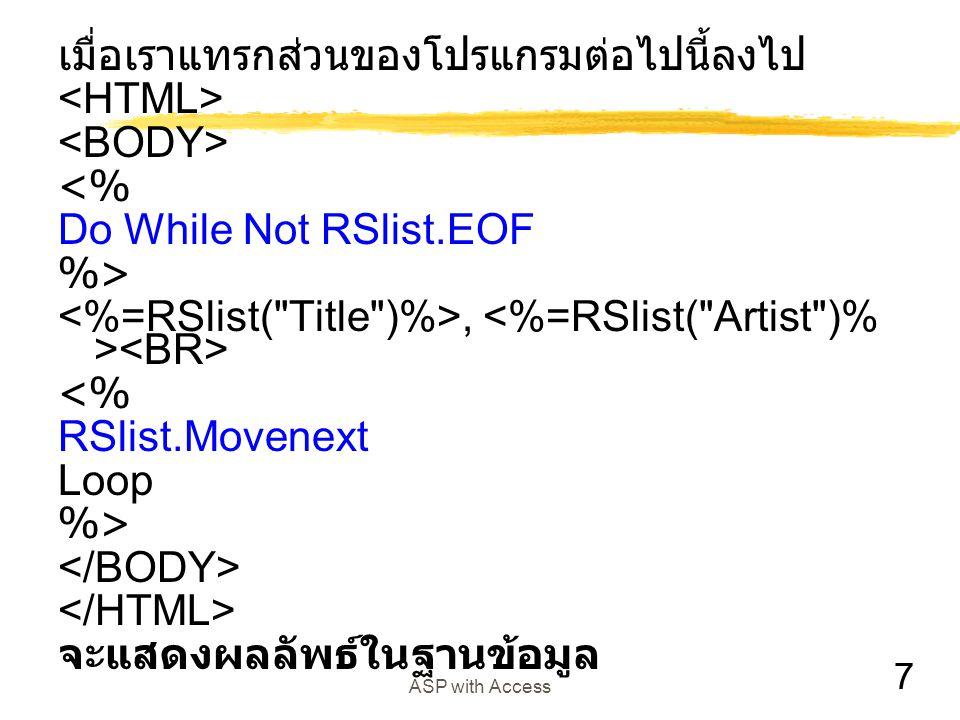 8 ASP with Access แสดงข้อมูลเป็นตาราง Title Arti st <% Do While Not RSlist.EOF %> <% RSlist.Movenext Loop %>