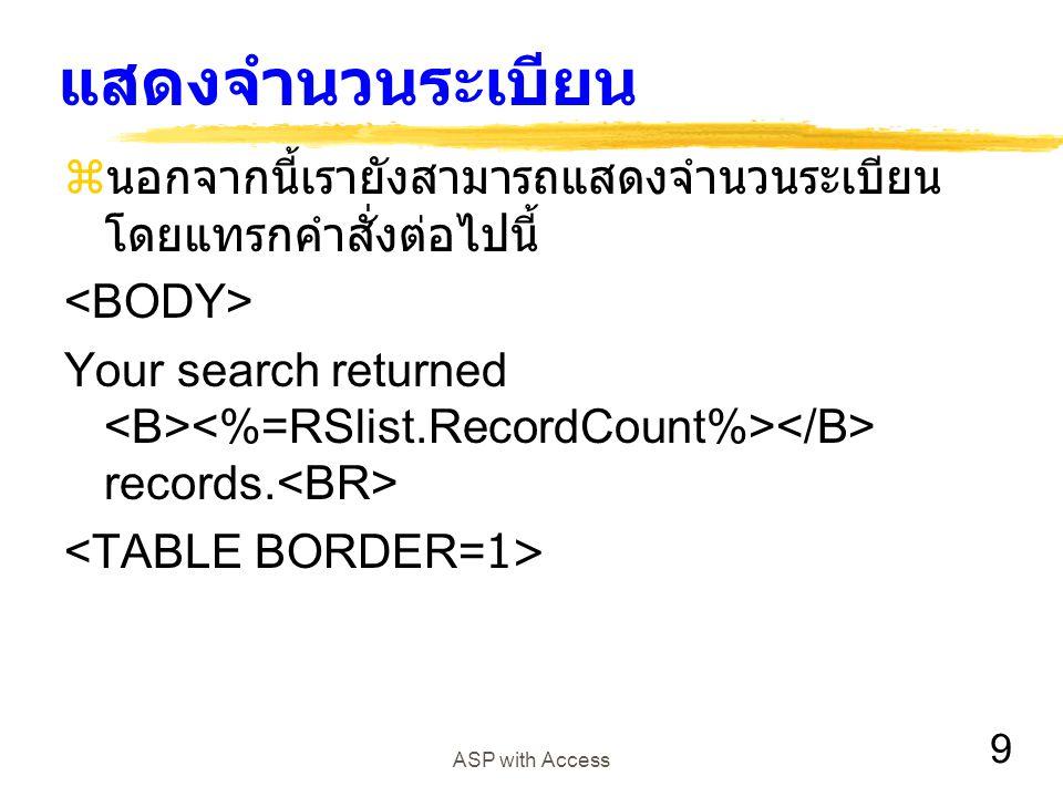 9 ASP with Access แสดงจำนวนระเบียน  นอกจากนี้เรายังสามารถแสดงจำนวนระเบียน โดยแทรกคำสั่งต่อไปนี้ Your search returned records.