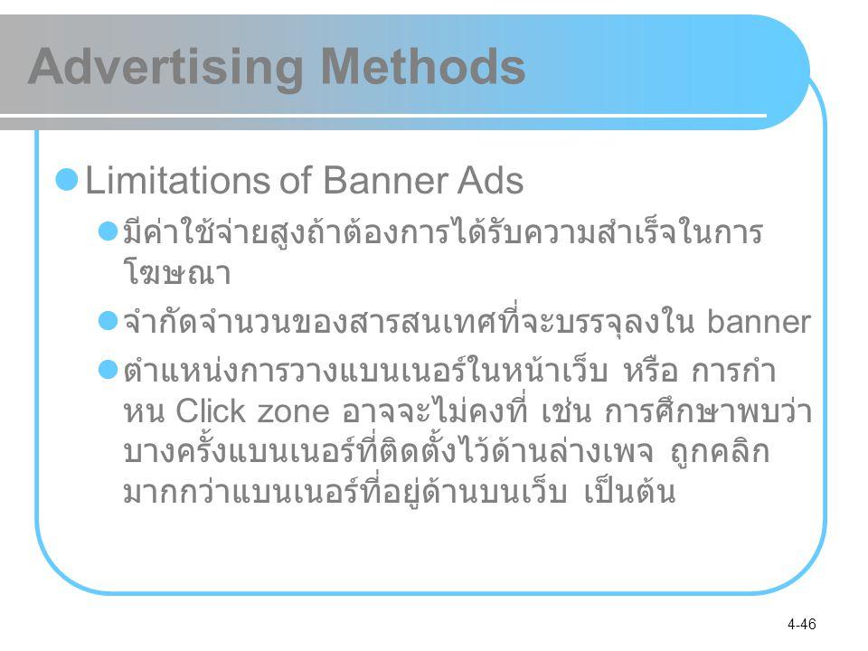 4-46 Advertising Methods Limitations of Banner Ads มีค่าใช้จ่ายสูงถ้าต้องการได้รับความสำเร็จในการ โฆษณา จำกัดจำนวนของสารสนเทศที่จะบรรจุลงใน banner ตำแ