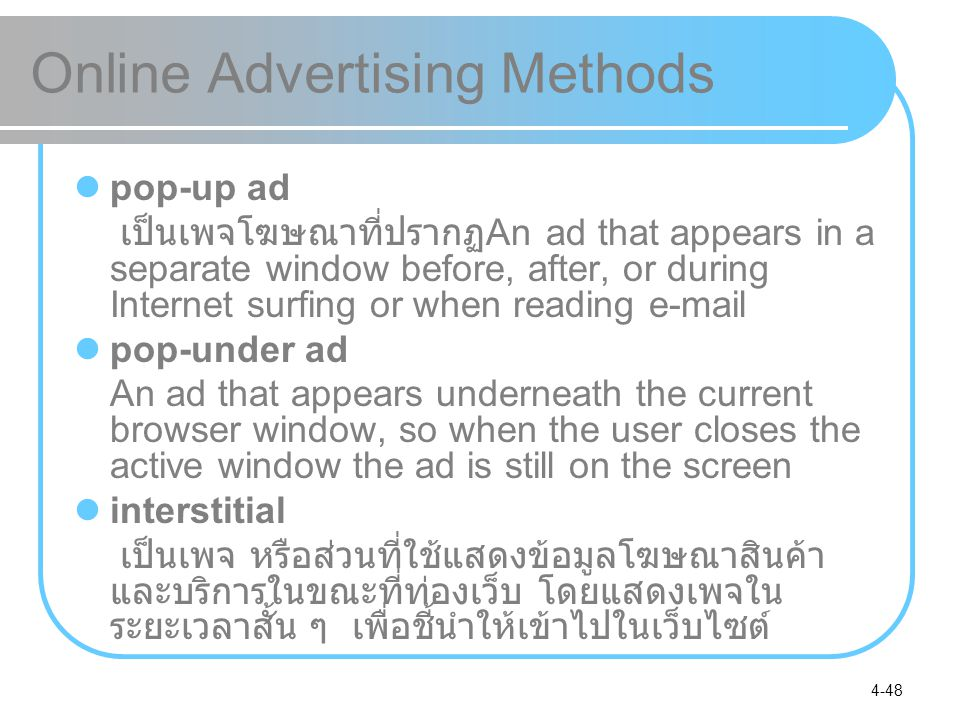 4-48 Online Advertising Methods pop-up ad เป็นเพจโฆษณาที่ปรากฏ An ad that appears in a separate window before, after, or during Internet surfing or wh