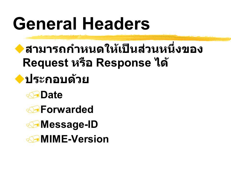 General Headers  สามารถกำหนดให้เป็นส่วนหนึ่งของ Request หรือ Response ได้  ประกอบด้วย  Date  Forwarded  Message-ID  MIME-Version