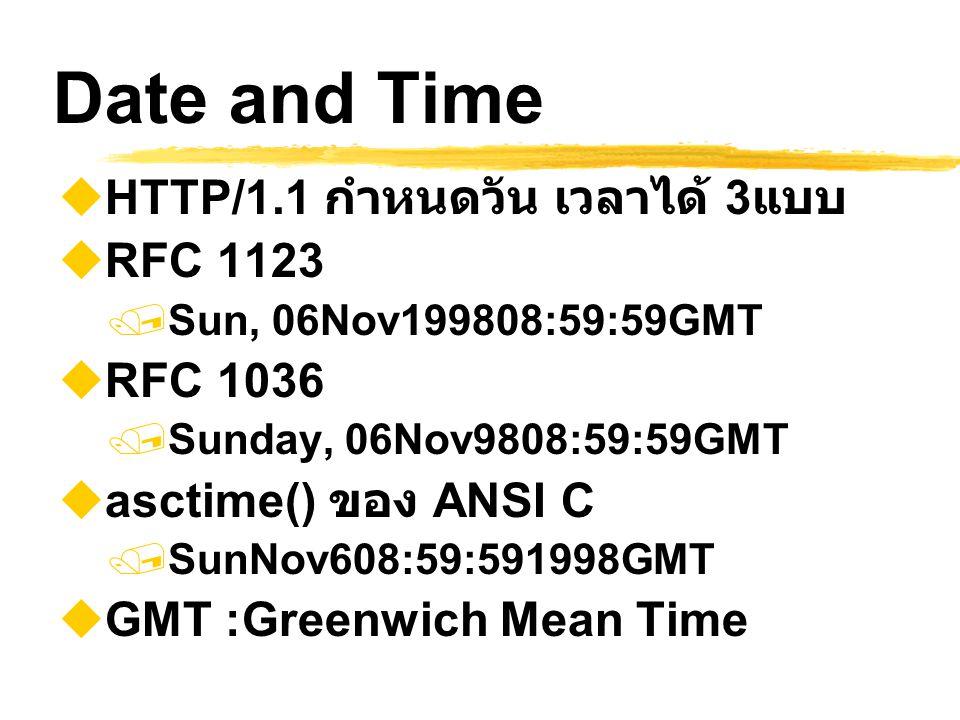 Date and Time  HTTP/1.1 กำหนดวัน เวลาได้ 3 แบบ  RFC 1123  Sun, 06Nov199808:59:59GMT  RFC 1036  Sunday, 06Nov9808:59:59GMT  asctime() ของ ANSI C