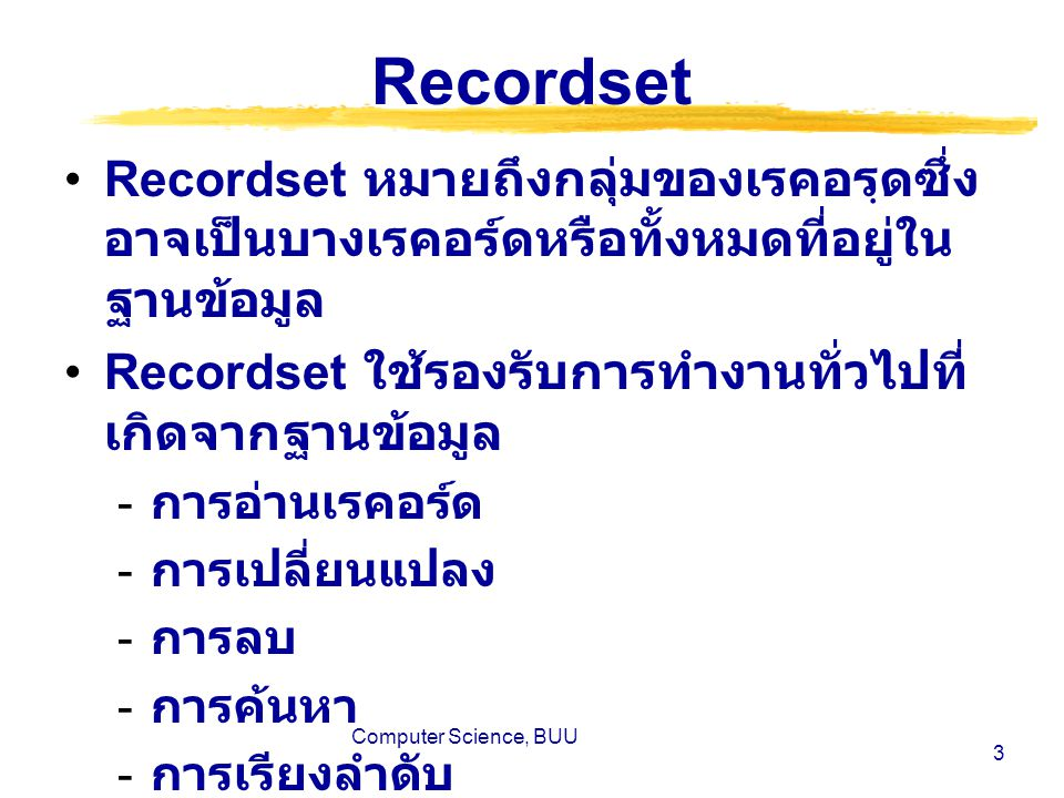 Computer Science, BUU 14 ตัวอย่าง mvpointer.asp Response.Write oRSe( LastName ) & , oRSe.MoveNext Response.Write oRSe( LastName ) & , oRSe.MoveNext Response.Write oRSe( LastName ) oRSe.MoveNext oRSe.Close Set oRSe=Nothing %>