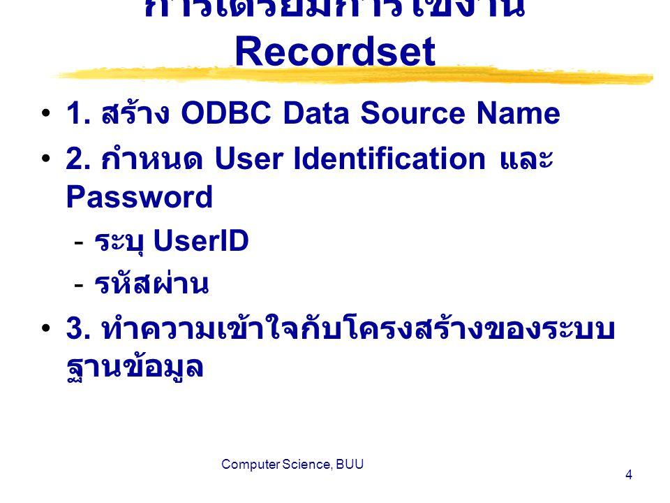 Computer Science, BUU 4 การเตรียมการใช้งาน Recordset 1.