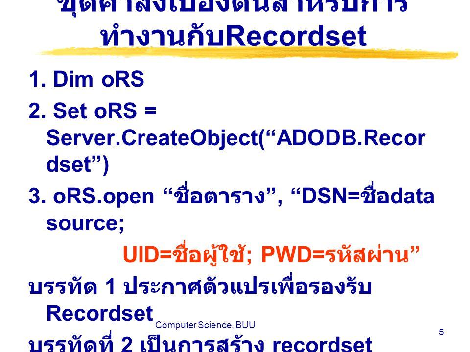 Computer Science, BUU 5 ชุดคำสั่งเบื้องต้นสำหรับการ ทำงานกับ Recordset 1.