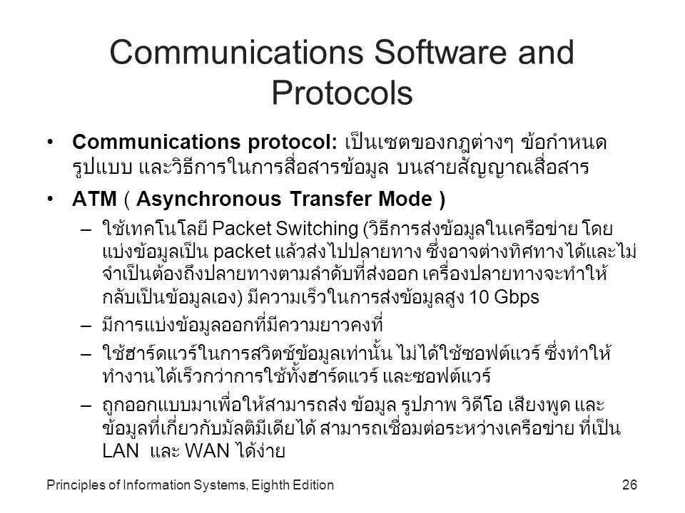 Principles of Information Systems, Eighth Edition26 Communications Software and Protocols Communications protocol: เป็นเซตของกฎต่างๆ ข้อกําหนด รูปแบบ