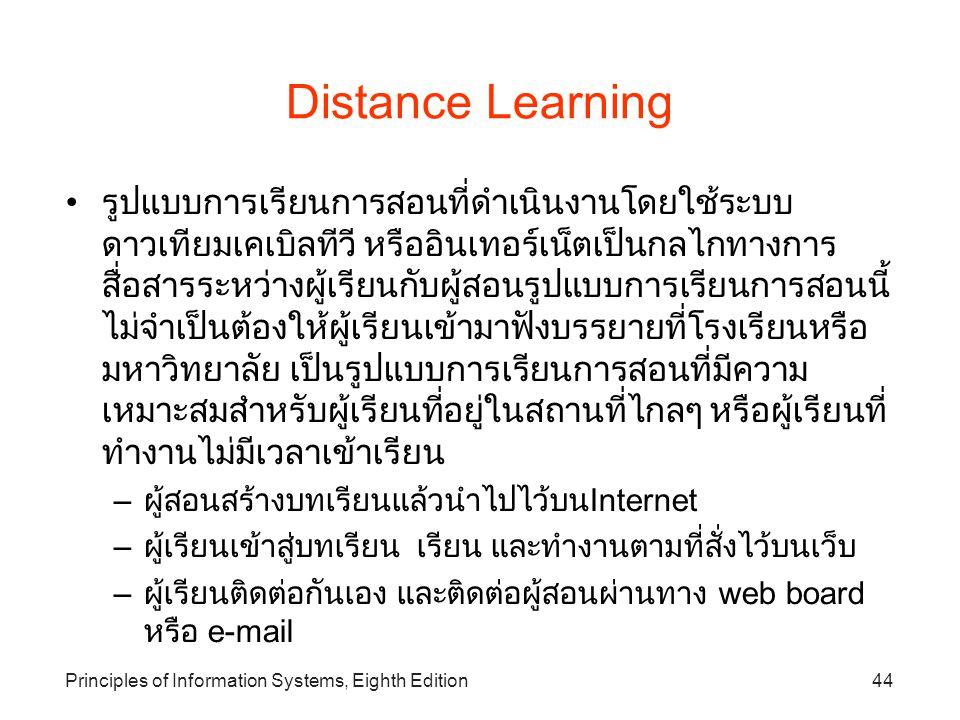 Principles of Information Systems, Eighth Edition44 Distance Learning รูปแบบการเรียนการสอนที่ดำเนินงานโดยใช้ระบบ ดาวเทียมเคเบิลทีวี หรืออินเทอร์เน็ตเป