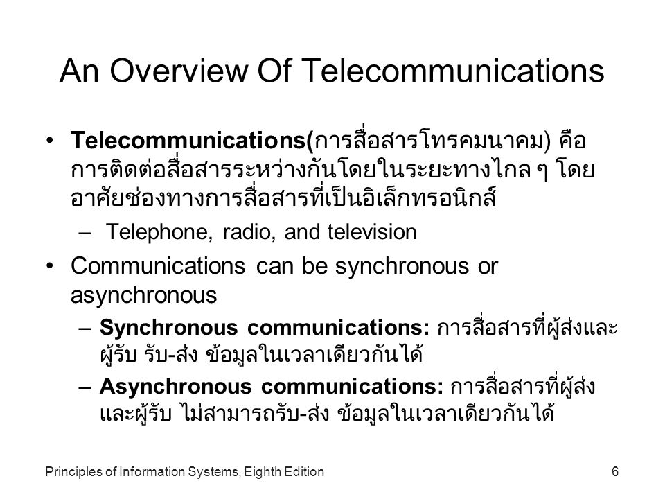 Principles of Information Systems, Eighth Edition6 An Overview Of Telecommunications Telecommunications( การสื่อสารโทรคมนาคม ) คือ การติดต่อสื่อสารระห