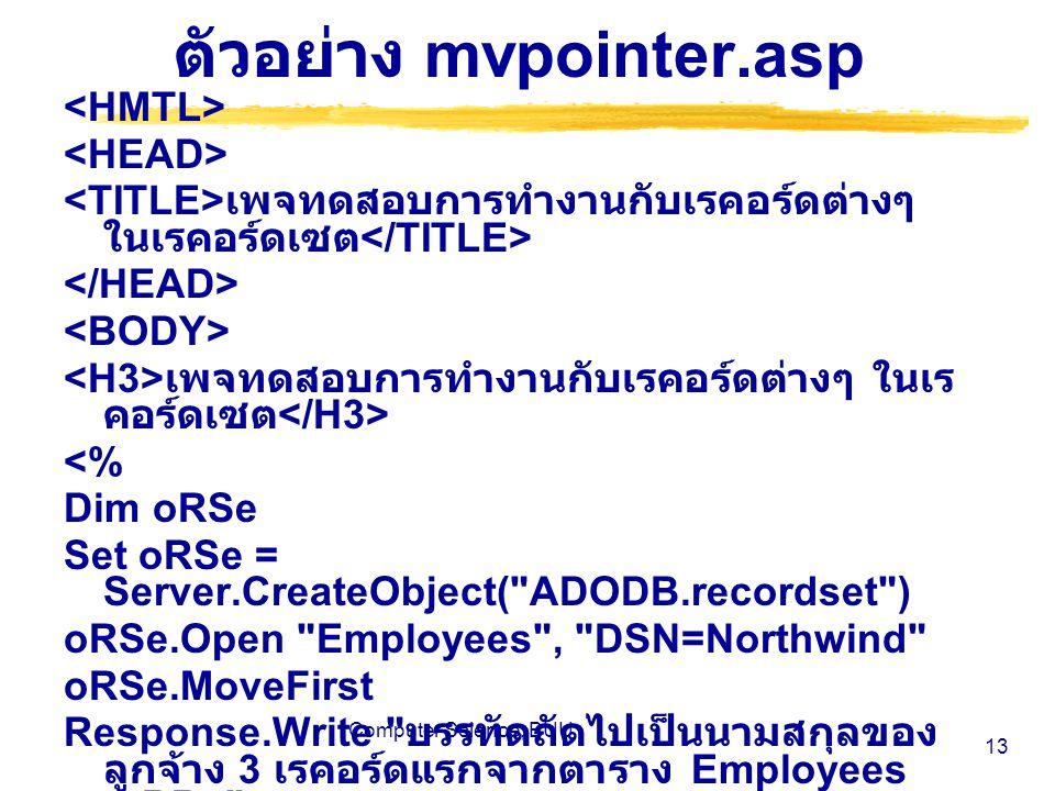 Computer Science, BUU 13 ตัวอย่าง mvpointer.asp เพจทดสอบการทำงานกับเรคอร์ดต่างๆ ในเรคอร์ดเซต เพจทดสอบการทำงานกับเรคอร์ดต่างๆ ในเร คอร์ดเซต <% Dim oRSe