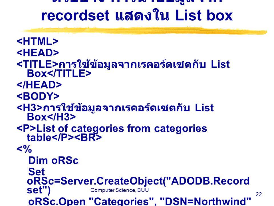 Computer Science, BUU 22 ตัวอย่าง การนำข้อมูลจาก recordset แสดงใน List box การใช้ข้อมูลจากเรคอร์ดเซตกับ List Box การใช้ข้อมูลจากเรคอร์ดเซตกับ List Box