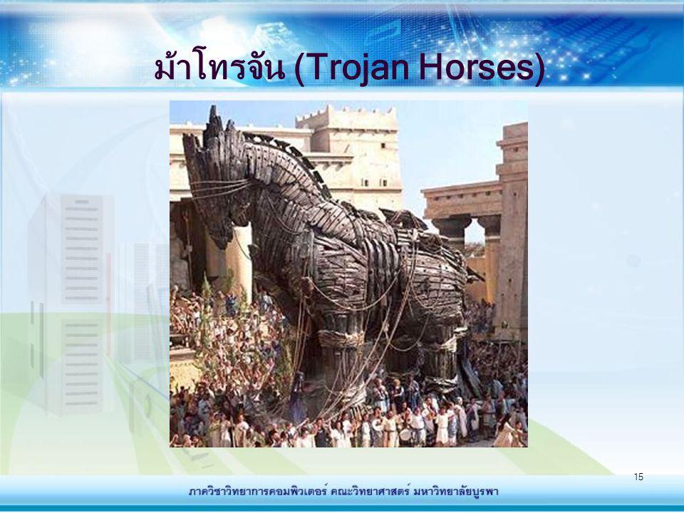 16 ม้าโทรจัน (Trojan Horses) โลจิกบอมบ์ (Logic bombs) หรือ ม้าโทรจัน (Trojan Horses) หมายถึงโปรแกรมซึ่งถูก ออกแบบมาให้มีการทำงานเหมือนระเบิดเวลา - หรือเหมือนกับม้าโทรจันในเทพนิยาย - - จะทำงานโดยการดักจับเอารหัสผ่านเข้าสู่ระบบ สามารถเข้าใช้ หรือโจมตีระบบในภายหลัง