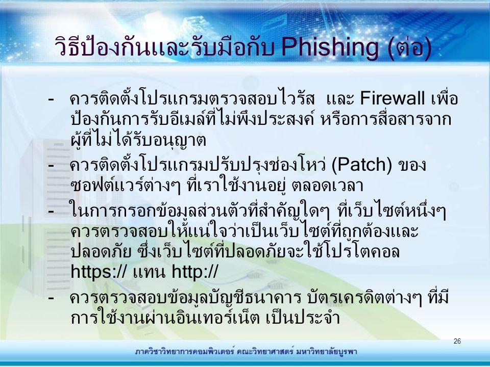 27 Firewall