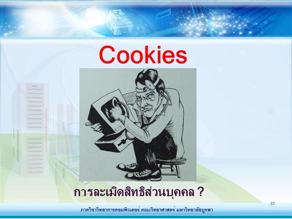 38 Cookie คืออะไร - Cookie คือแฟ้มข้อมูลชนิด text ที่เว็บ เซิร์ฟเวอร์ทำการจัดเก็บไว้ที่ฮาร์ดดิสค์ของผู้ที่ ไปเรียกใช้งานเว็บเซิร์ฟเวอร์นั้น - ข้อมูลที่อยู่ในไฟล์ Cookie นี้จะเป็นข้อมูลที่เรา กรอกที่เว็บไซต์ใดๆ หรือมีการทำธุรกรรม ต่างๆ ที่เว็บไซต์นั้น แล้วเว็บไซต์นั้นได้มีการจัดเก็บ ข้อมูลเช่น ชื่อ นามสกุล ที่อยู่ อีเมล์ ชื่อผู้ใช้ รหัสผ่าน ของเราเอาไว้ที่ไฟล์นี้