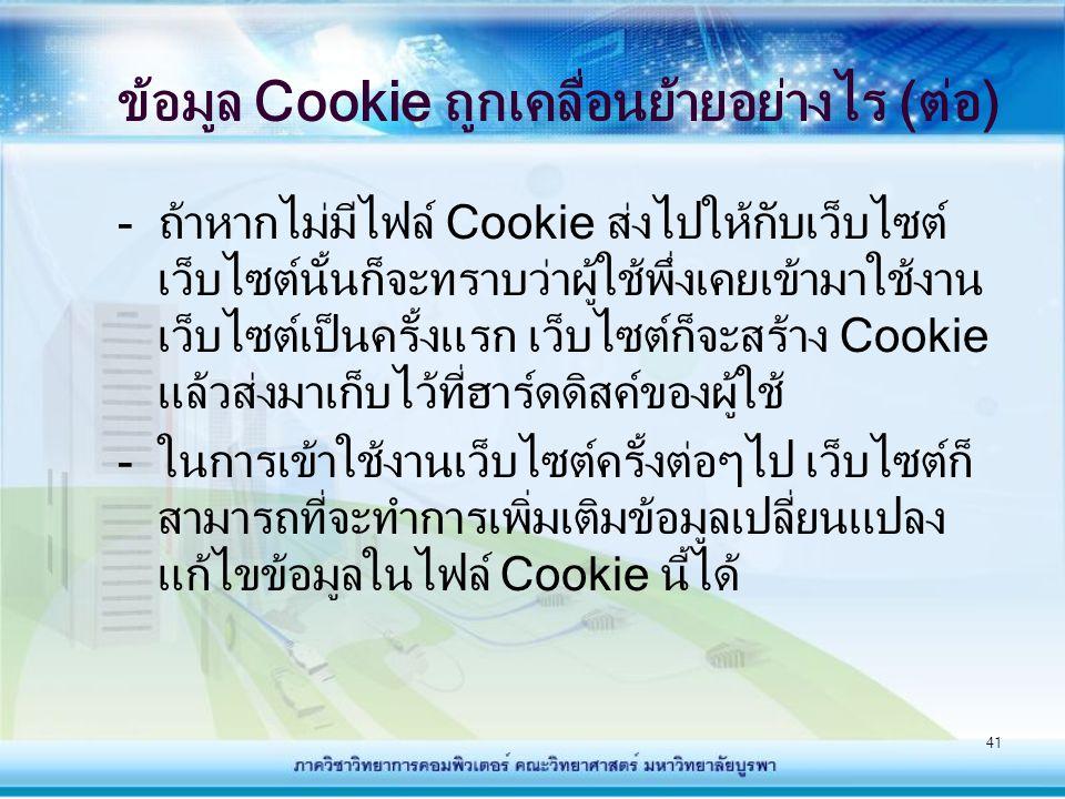 42 เว็บไซต์ใช้ Cookie เพื่ออะไร - เพื่อให้ทราบจำนวนผู้ที่เข้ามาใช้งานเว็บไซต์ - สำหรับเว็บไซต์ E-commerce ต่างๆ สามารถ ใช้ cookie เก็บข้อมูลสินค้าที่ลูกค้าได้เลือกใส่ ตะกร้าไว้แต่ยังไม่ชำระเงินได้
