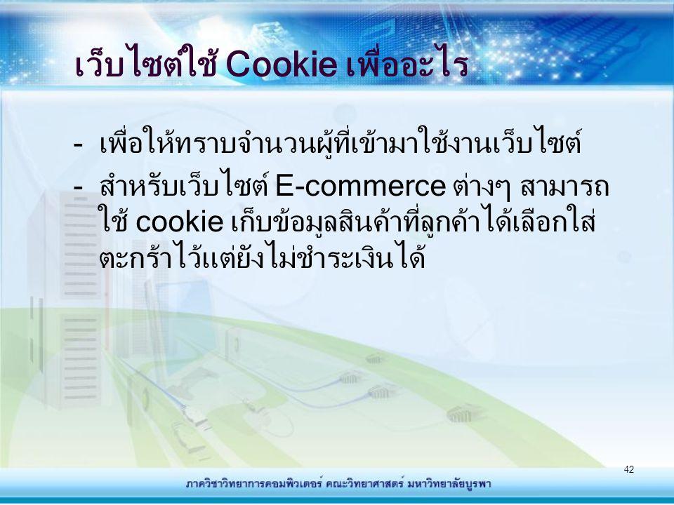 42 เว็บไซต์ใช้ Cookie เพื่ออะไร - เพื่อให้ทราบจำนวนผู้ที่เข้ามาใช้งานเว็บไซต์ - สำหรับเว็บไซต์ E-commerce ต่างๆ สามารถ ใช้ cookie เก็บข้อมูลสินค้าที่ล