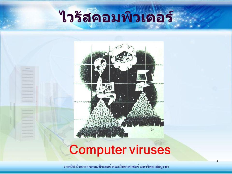 7 ไวรัสคอมพิวเตอร์ ไวรัสคอมพิวเตอร์ เป็น โปรแกรมคอมพิวเตอร์ หรือชุดคำสั่ง ที่มนุษย์เขียนขึ้นมา มี วัตถุประสงค์เพื่อรบกวนการทำงาน หรือ ทำลายข้อมูล รวมถึงแฟ้มข้อมูลในระบบ คอมพิวเตอร์