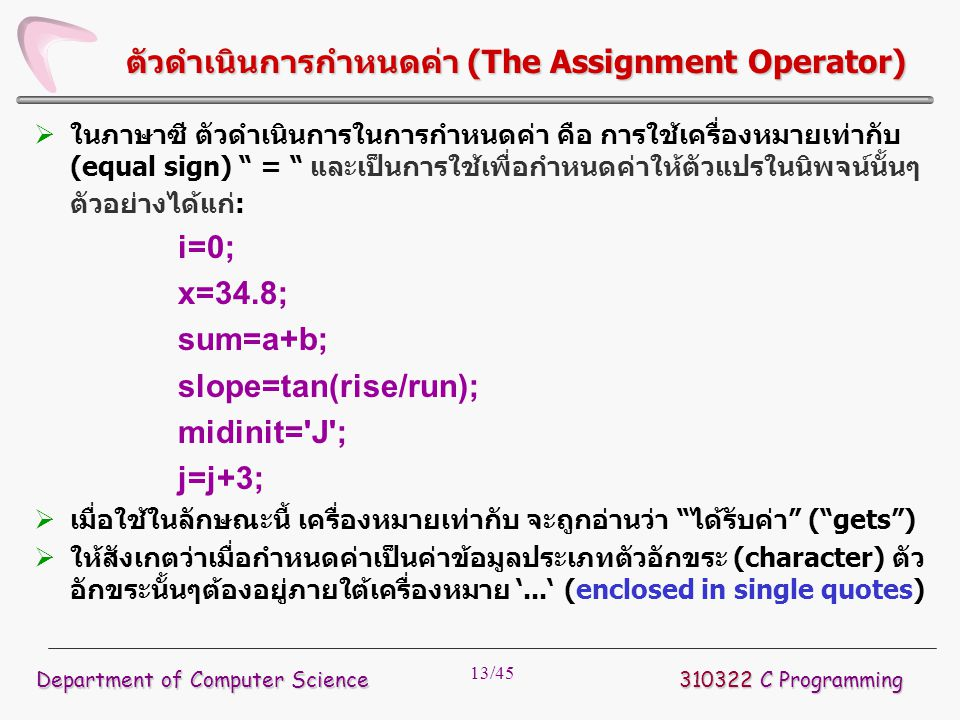"""13/45 ตัวดำเนินการกำหนดค่า (The Assignment Operator)  ในภาษาซี ตัวดำเนินการในการกำหนดค่า คือ การใช้เครื่องหมายเท่ากับ (equal sign) """" = """" และเป็นการใช"""