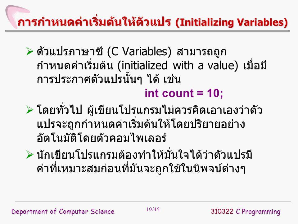 19/45 การกำหนดค่าเริ่มต้นให้ตัวแปร (Initializing Variables)  ตัวแปรภาษาซี (C Variables) สามารถถูก กำหนดค่าเริ่มต้น (initialized with a value) เมื่อมี
