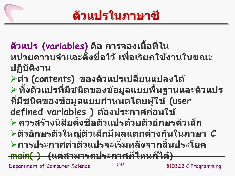 43/45 310322 C Programming Department of Computer Science ตัวอย่างการใช้ switch switch ( ch ) { case 1 : printf( Red\n ); case 2 : printf( Blue\n ); case 3 : printf( Yellow\n ); default : printf( White\n ); }