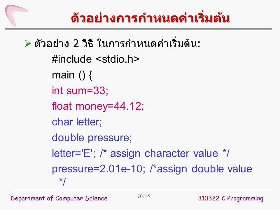 20/45 ตัวอย่างการกำหนดค่าเริ่มต้น  ตัวอย่าง 2 วิธี ในการกำหนดค่าเริ่มต้น: #include main () { int sum=33; float money=44.12; char letter; double press