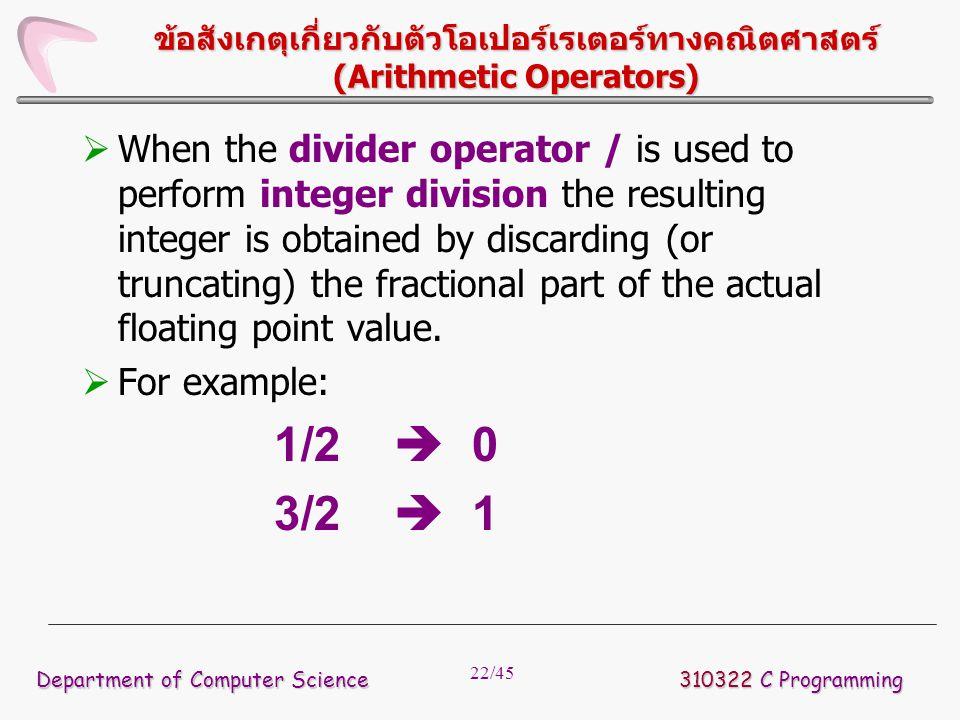 22/45 ข้อสังเกตุเกี่ยวกับตัวโอเปอร์เรเตอร์ทางคณิตศาสตร์ (Arithmetic Operators)  When the divider operator / is used to perform integer division the r
