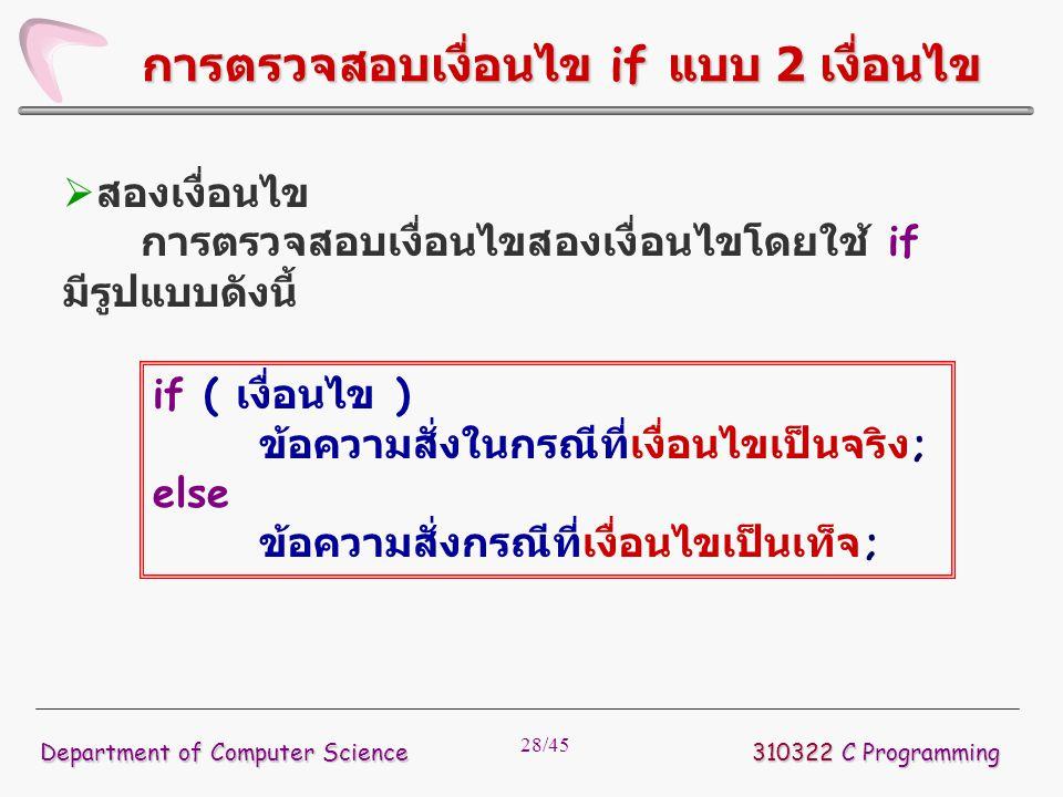 28/45 310322 C Programming Department of Computer Science การตรวจสอบเงื่อนไข if แบบ 2 เงื่อนไข  สองเงื่อนไข การตรวจสอบเงื่อนไขสองเงื่อนไขโดยใช้ if มี
