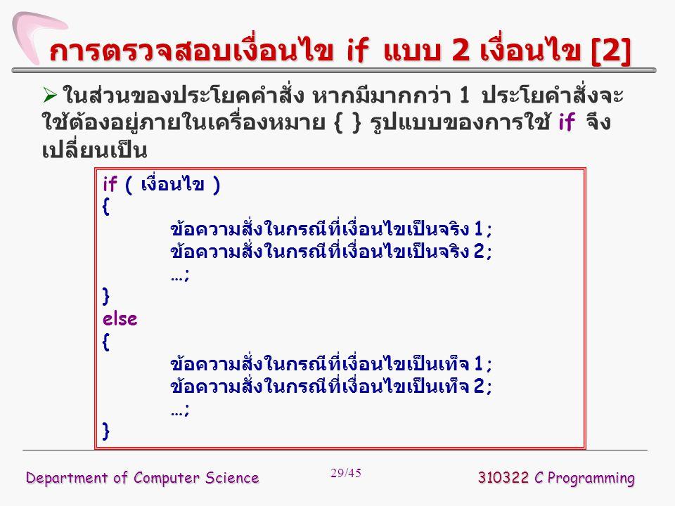 29/45 310322 C Programming Department of Computer Science  ในส่วนของประโยคคำสั่ง หากมีมากกว่า 1 ประโยคำสั่งจะ ใช้ต้องอยู่ภายในเครื่องหมาย { } รูปแบบข